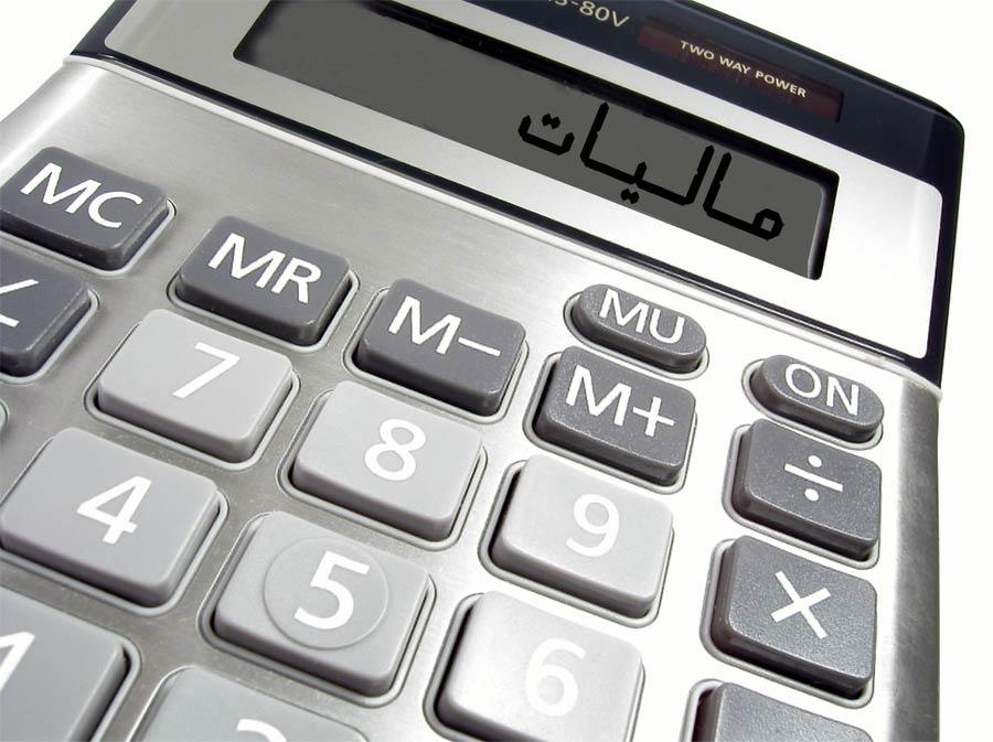 مالیات ها